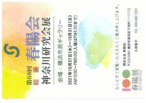 春陽会神奈川研究会展の画像