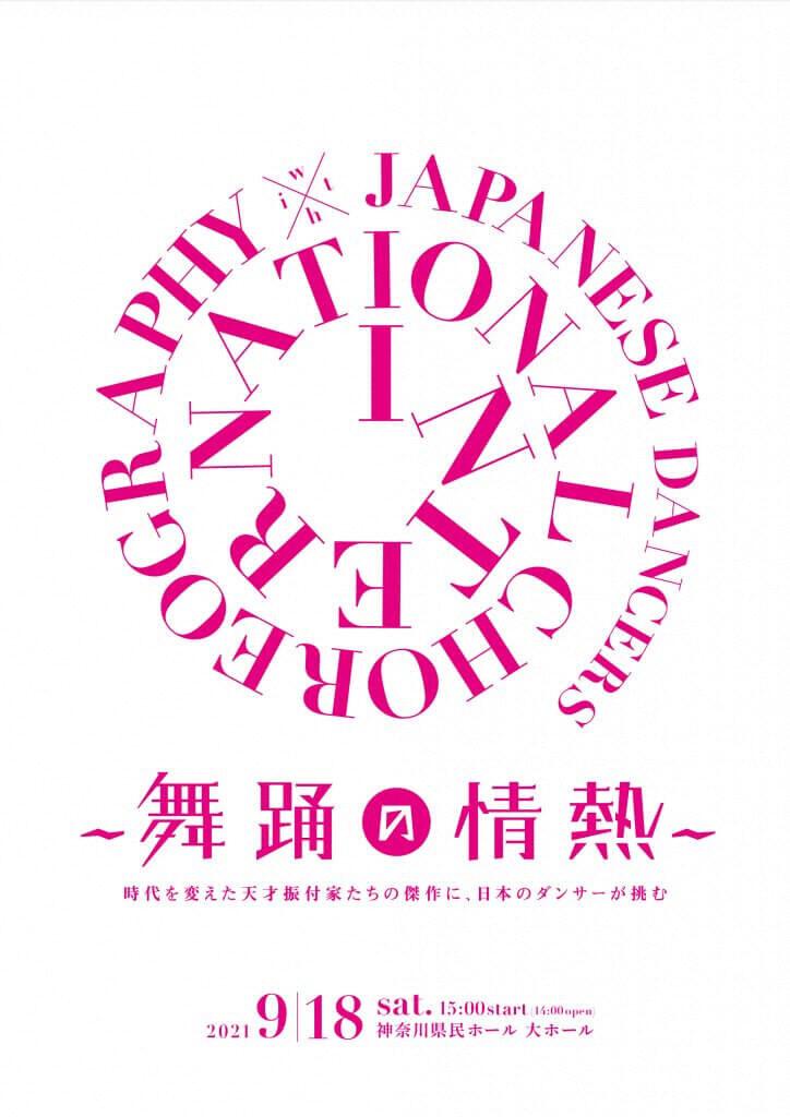 International Choreography × Japanese Dancers ~舞踊の情熱~の画像