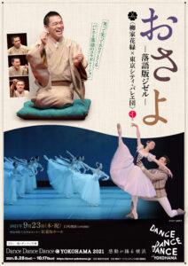 『おさよ(落語版ジゼル)』 柳家花緑 × 東京シティ・バレエ団の画像