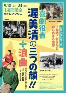 渥美清 没後25年特集上映 喜劇役者 渥美清の三つの顔!!+ 浪曲の画像