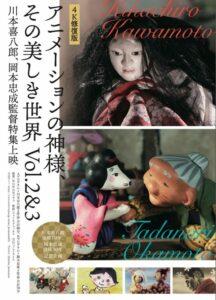 横浜能楽堂芸術監督・中村雅之さんが見た、川本喜八郎が描く能の世界<アニメーションの神様、その美しき世界 Vol.2&3>の画像