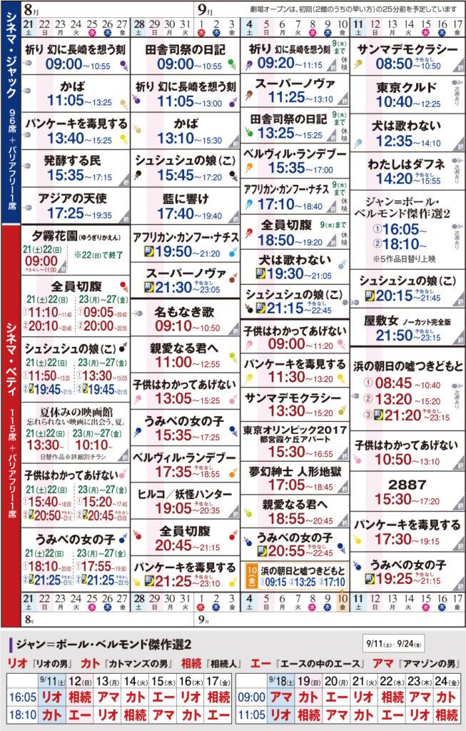 シネマ・ジャック&ベティ 上映スケジュール 8/21〜9/17の画像