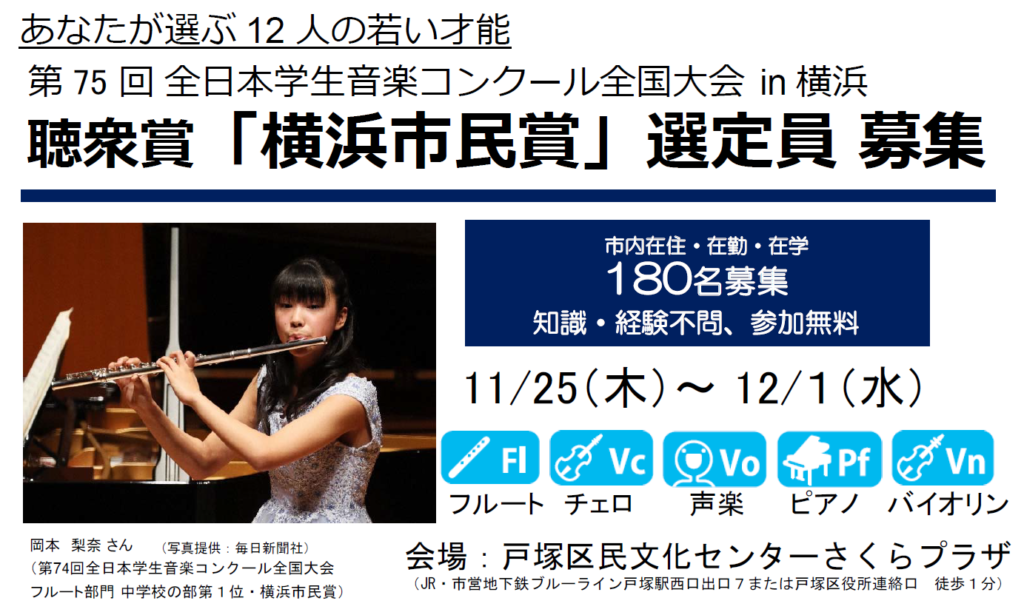 全日本学生音楽コンクール全国大会in横浜 聴衆賞「横浜市民賞」の選定員募集の画像