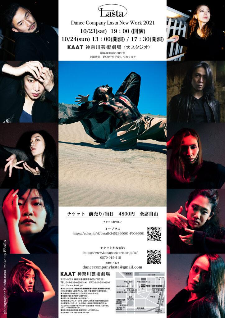 コンテンポラリーダンス公演『奈落』の画像