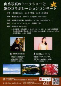山岳写真のトークショーと歌のコラボレーションコンサートの画像