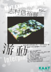 KAAT EXHIBITION 2021 「志村信裕展|游動」の画像