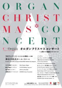 オルガン クリスマスコンサートの画像