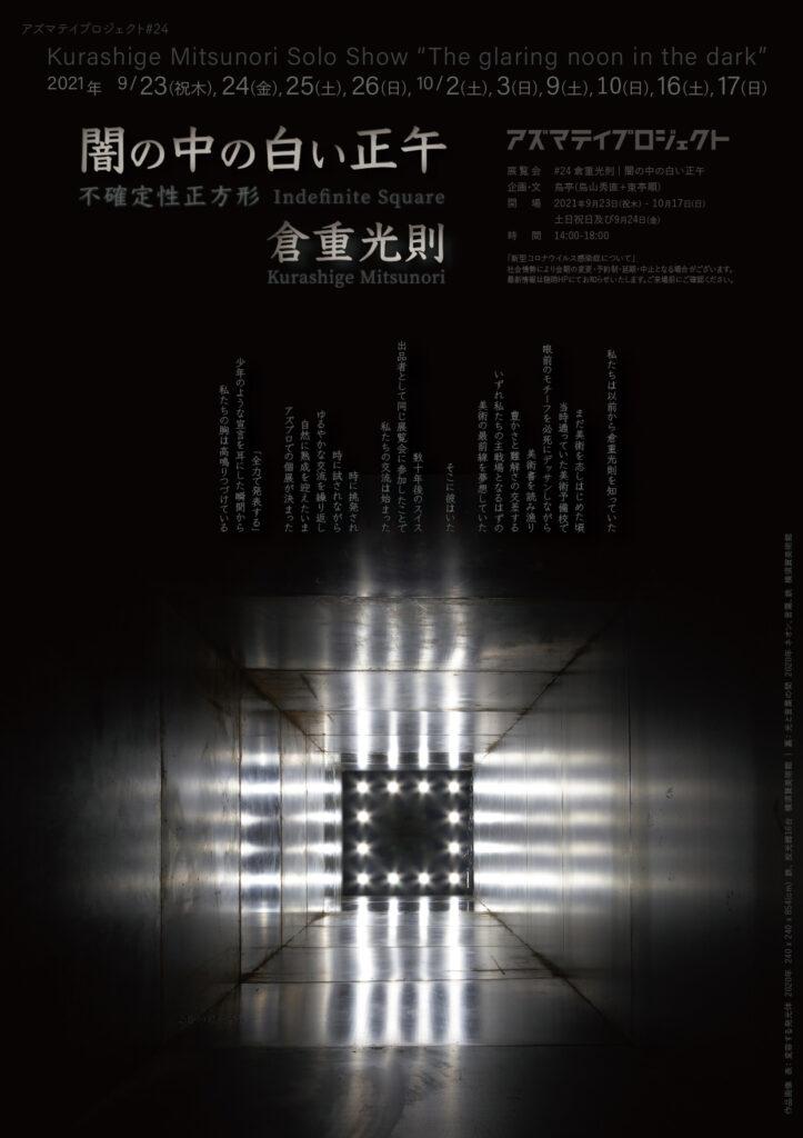 倉重光則 | 闇の中の白い正午の画像