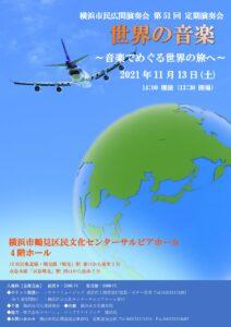 横浜市民広間演奏会 第51回定期演奏会 「世界の音楽~音楽でめぐる世界の旅へ~」の画像