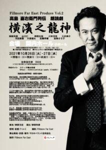 高島嘉右衛門列伝 朗読劇「横濱之龍神」の画像