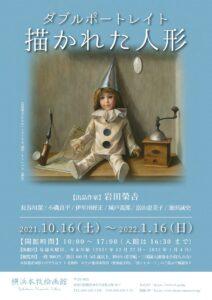 ダブルポートレイト―描かれた人形の画像
