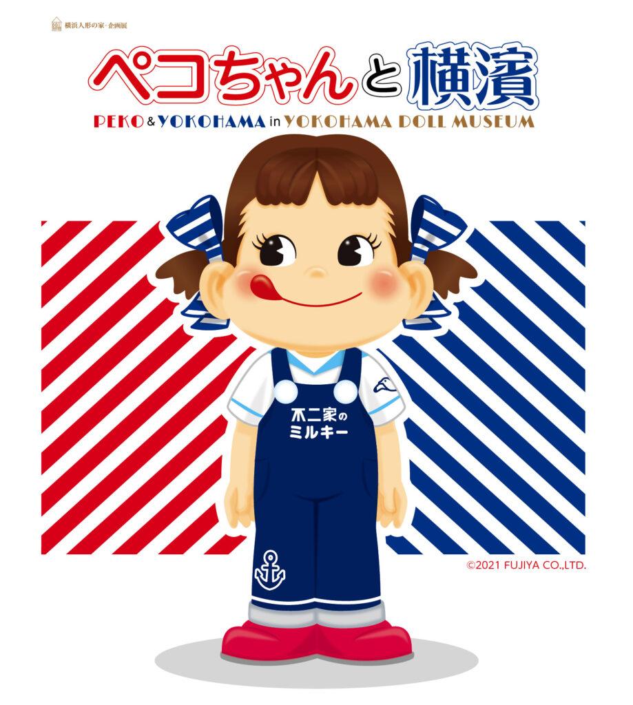 企画展「ペコちゃんと横濱」の画像