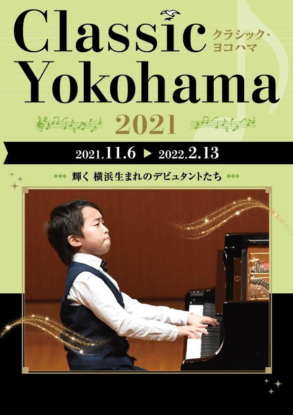 クラシック・ヨコハマ2021の画像