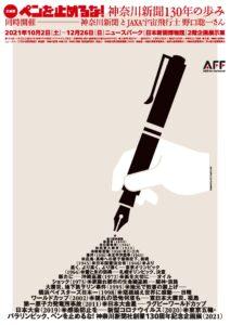 企画展「ペンを止めるな!神奈川新聞130年の歩み」「神奈川新聞とJAXA宇宙飛行士野口聡一さん」(同時開催)の画像