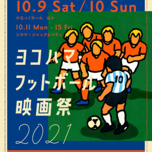 ヨコハマ・フットボール映画祭2021 in かなっくホールの画像