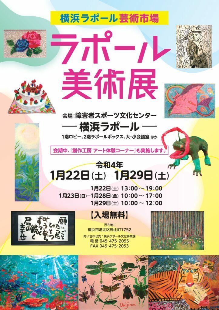 横浜ラポール芸術市場 ラポール美術展の画像