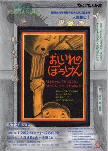 人形劇「おしいれのぼうけん」の画像