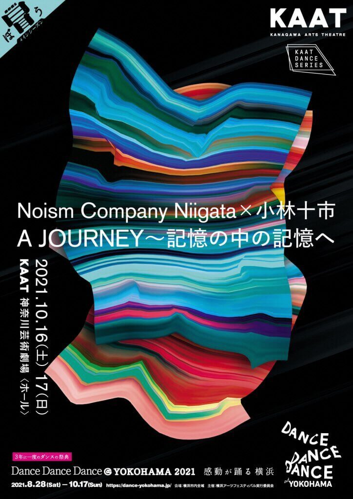 Noism Company Niigata × 小林十市『A JOURNEY~記憶の中の記憶へ』の画像