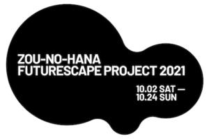 ZOU-NO-HANA FUTURE SCAPE PROJECTの画像