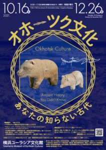 オホーツク文化 ―あなたの知らない古代ーの画像