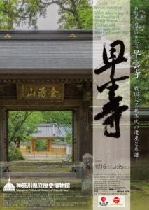 特別展「開基500年記念 早雲寺-戦国大名北条氏の遺産と系譜-」の画像