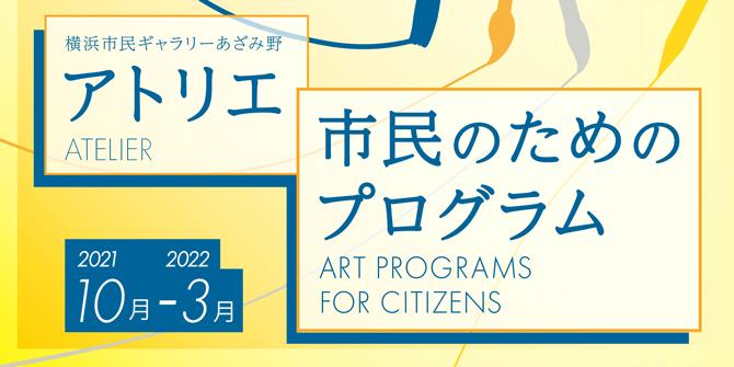 市民のためのプログラム あざみ野オープンスタジオ【着衣クロッキー】2021年度 Hコースの画像