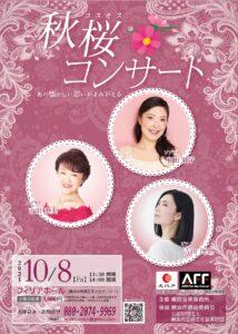 秋桜コンサートの画像