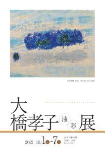 大橋孝子 個展の画像