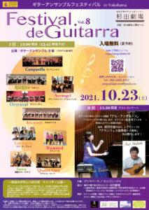 〜熱海市伊豆山土砂災害チャリティコンサート〜  ギターアンサンブルフェスティバル vol.8 in Yokohamaの画像