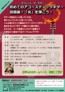 チャレンジ・ザ・ギター 初めてのアコースティックギター ~話題曲!「炎」を弾こう!~の画像