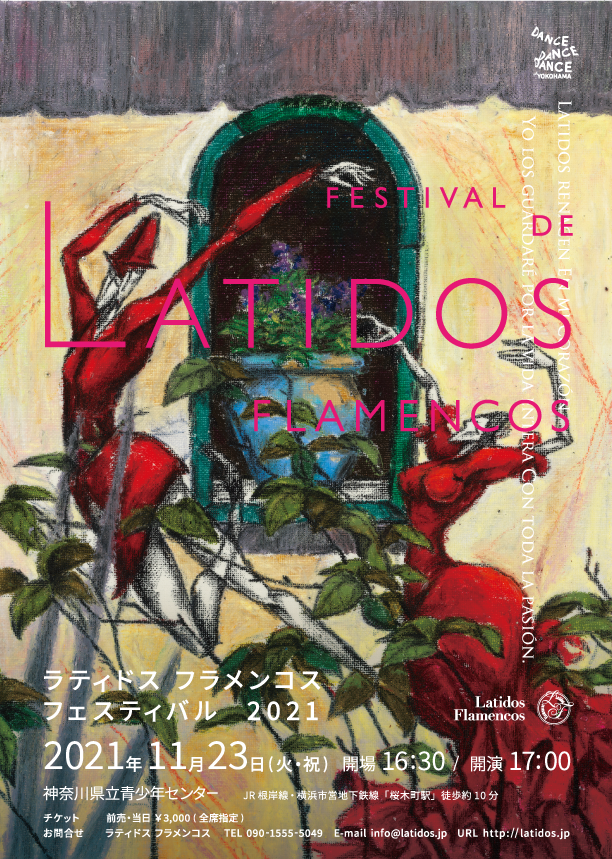 ラティドス フラメンコス フェスティバル2021の画像