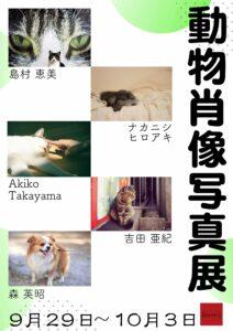 「動物肖像写真展」の画像