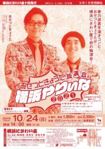 おせつときょうた独演会 横浜やりぃな2021の画像