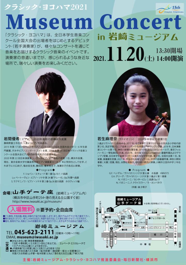 クラシック・ヨコハマ2021 ミュージアムコンサートin岩崎ミュージアムの画像