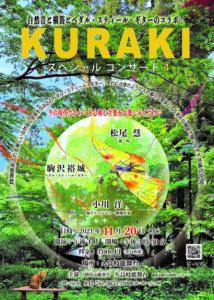 KURAKIスペシャルコンサート4の画像