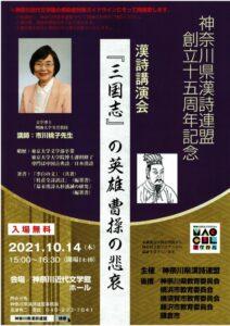 創立15周年記念 漢詩講演会「三国志」の英雄 曹操の悲哀の画像