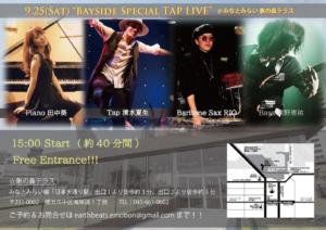 横浜ダンスパラダイススペシャルステージの画像