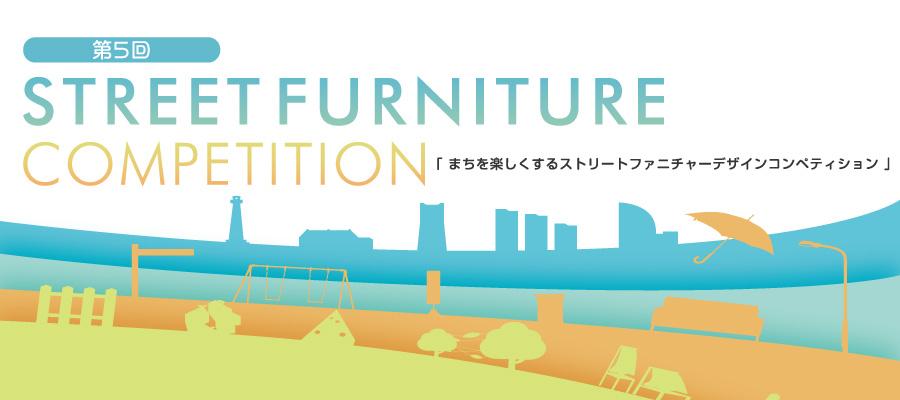 【作品募集】第5回ストリートファニチャーデザインコンペティションの画像