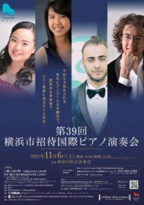 第39回 横浜市招待国際ピアノ演奏会の画像