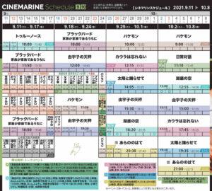 横浜シネマリン 上映スケジュール 9/11~10/8の画像