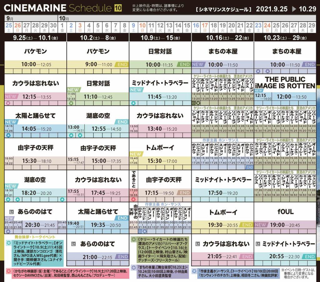 横浜シネマリン 上映スケジュール 9/25~10/29の画像