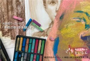 横浜市民ギャラリー + 神奈川県立音楽堂連携企画 対話型ワークショップ「茶色の朝」を体験しよう〈全1回〉の画像