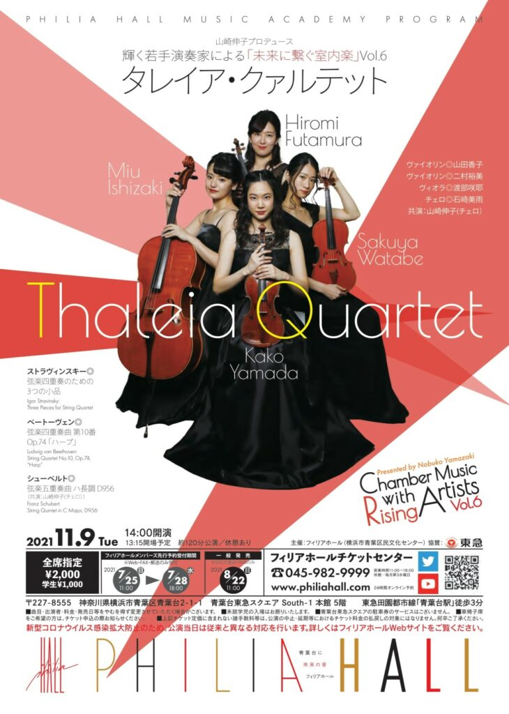 タレイア・クァルテット 山崎伸子プロデュース 輝く若手演奏家による「未来に繋ぐ室内楽」Vol.6の画像