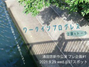 《じっくりとみんなでつくる短歌deダンス@横浜STスポット》プレ企画#1 ワークインプログレス 上演+トークの画像