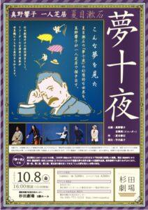 真野響子 一人芝居 夏目漱石 夢十夜の画像