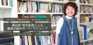 演出家 鈴木裕美による戯曲の読み方オンラインワークショップの画像