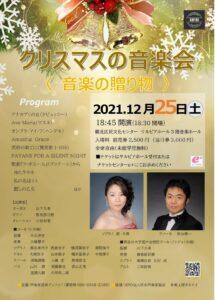 クリスマスの音楽会〈音楽の贈り物〉の画像