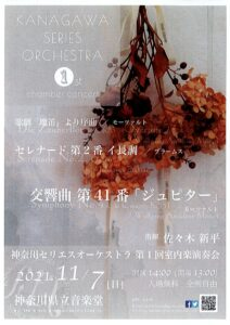 神奈川セリエスオーケストラ 第一回室内楽演奏会の画像