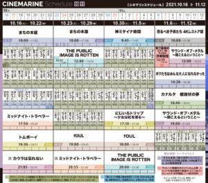 横浜シネマリン 上映スケジュール 10/16~11/12の画像