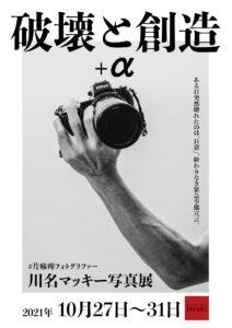 川名マッキー写真展 「破壊と創造+α」の画像